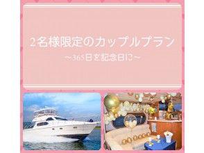 【東京・お台場】★ミッドブルー号利用★ 2名様限定のカップルプラン