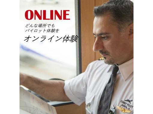 フライトシミュレーター スカイアートジャパン