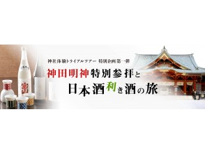【東京・神田明神】神社体験トライアルツアー+利き酒体験