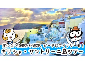 [ONLINE overseas travel] From Greece, a tour of Santorini with a beautiful white cityscape on a cliff and the Aegean Sea