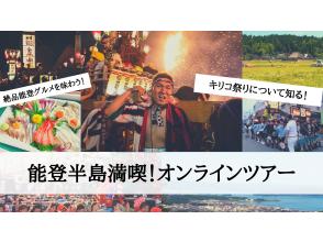 【地域応援オンラインツアー】能登半島でイヤサカサー!「キリコ祭り」と絶品「能登グルメ」満喫