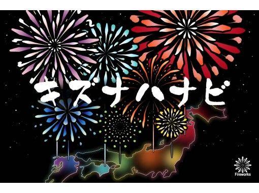 【オンライン体験】キズナハナビ~新しい花火の楽しみ方「おうちで花火!」~の紹介画像