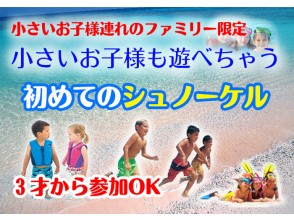 """""""HIS Super Summer Sale in progress"""" [Blue Cave] Kids snorkel guidance record No. 1 from 3 years old, event probability No. 1, comfortable facility No. 1"""