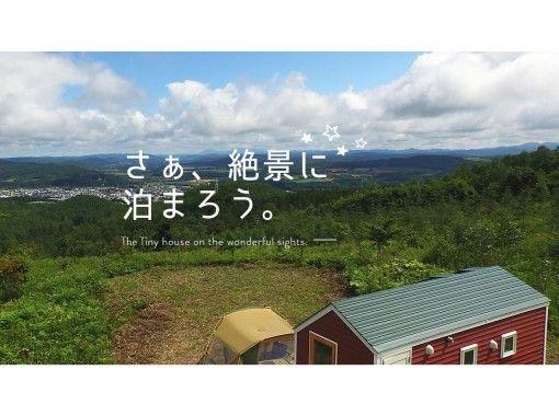 【北海道・十勝本別】さぁ、絶景に泊まろう!自分達だけの空間に滞在して地元産食材BBQを手ぶらで体験!