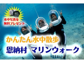 """""""HIS Super Summer Sale in progress"""" [Information No. 1, Comfortable Equipment No. 1, Word of mouth No. 1] Blue Cave Experience Diving & Sea Walk Set"""