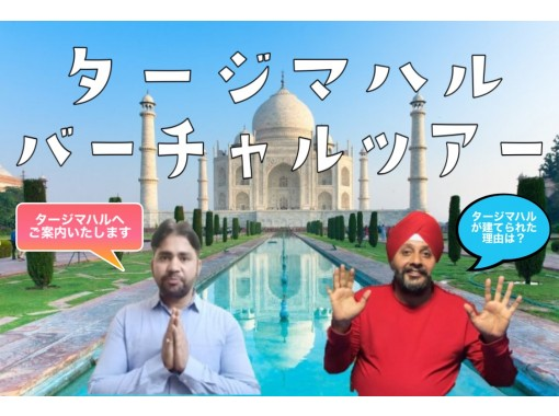 Hatsuyume fair is being held! [ONLINE experience] Taj Mahal virtual tour / private / sightseeing seminar that you are interested inの紹介画像