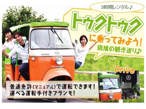 【奈良・斑鳩】トゥクトゥクでいつもと違うドライブ体験【レンタル・3時間プラン】