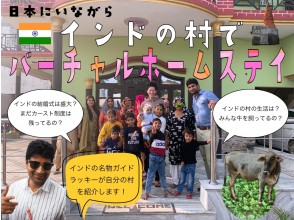[ONLINE experience] Virtual homestay experience in an Indian village while in Japan / Guided by a famous guide / Private