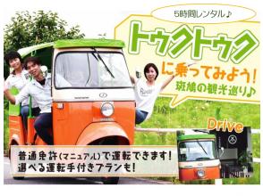 [Nara /Ikaruga] Tuk-tuk for a different drive experience [Rental / 5 hour plan]