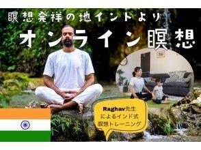 [Meditation Origin] India ONLINE Meditation Experience / Private / Selectable Japanese Interpretation Plan / Live Stream from Rishikesh
