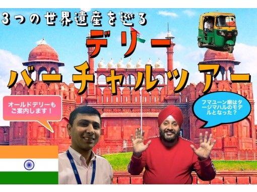【オンライン体験】デリー・バーチャルツアー / インド / プライベート / 行った気になる観光セミナー / 当日予約可能