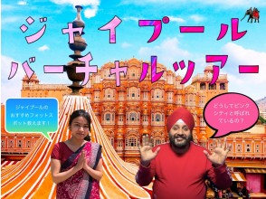 [ONLINE experience] Jaipur Virtual Tour / India / Private / Sightseeing Seminars / #Tabijo / Same-On the day reservation