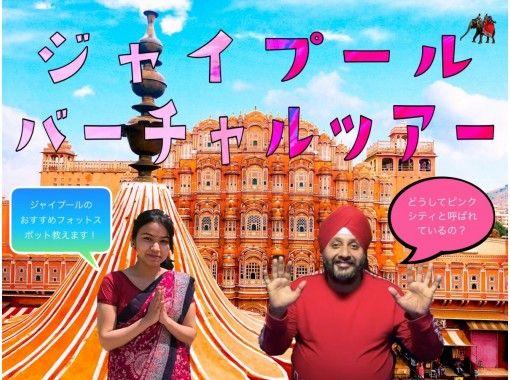 【オンライン体験】ジャイプール・バーチャルツアー / インド / プライベート / 行った気になる観光セミナー / #タビジョ / 当日予約