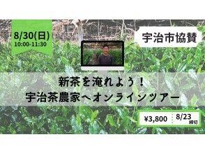 【地域応援オンラインツアー】新茶を淹れよう!宇治茶農家へオンラインツアー