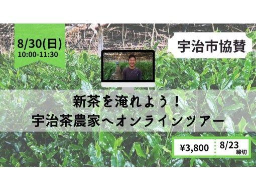 【地域応援オンラインツアー】新茶を淹れよう!宇治茶農家へオンラインツアーの紹介画像
