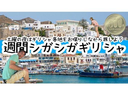 【オンライン旅行】500!毎週土曜はギリシャ各地を旅しよう!
