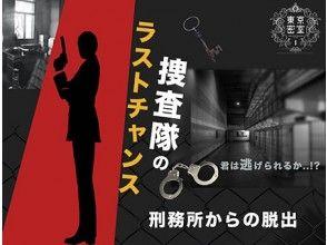【東京・秋葉原】人気No.1!『捜査隊のラストチャンス』刑務所からの脱出!