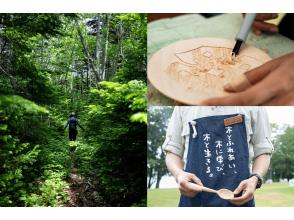 【北海道・屈斜路】北海道の文化に触れながらアクティビティが楽しめる!自然から学ぶ1日体験プログラム
