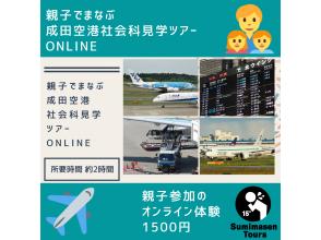 【親子でまなぶ】成田空港社会科見学ツアーONLINE