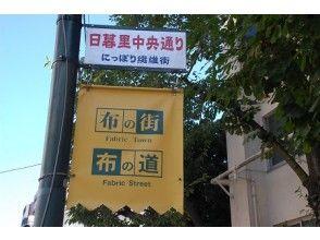 【東京・日暮里繊維街】オンラインで布の街をご案内!おすすめショップ、穴場スポット情報も