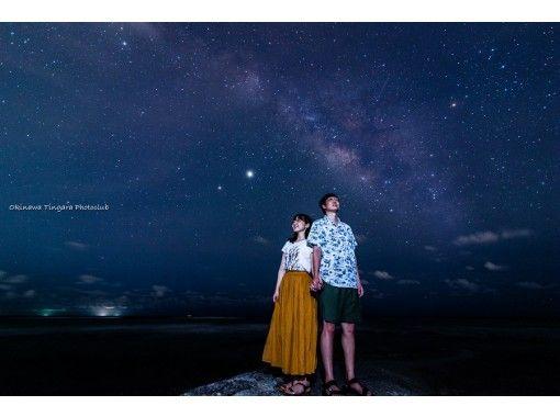 【沖縄本島・南部】星空フォトツアー!満点の星を眺めながら思い出に残る一枚を切り取ります!