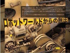 【東京・秋葉原】アキバ初!(レベル★★★☆☆)ロボットワールドからの脱出!謎解き経験者の方におすすめ