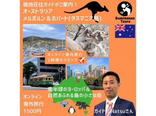 【おうち海外旅行】オーストラリア メルボルン・ホバート(タスマニア島) 南半球のヨーロッパ&自然あふれる島の小さな街の紹介画像