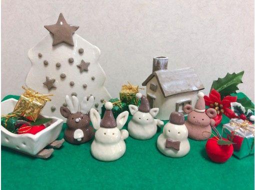 【宮城・仙台市】陶芸教室『やきもの人形』11月クリスマス