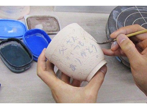 [在線中陶藝體驗]您可以在家中繪畫!您可以從計算機或智能手機上上課の紹介画像