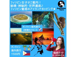 【おうち海外旅行】秘境・神秘的・世界遺産♪ 魅惑のフィリピン アイランドホッピング★