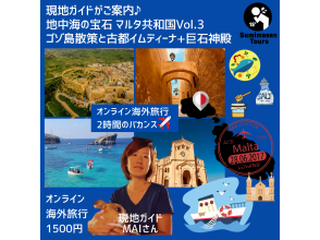 【おうち海外旅行】マルタ共和国 地中海の宝石Vol.3 ゴゾ島散策と古都イムディーナ+巨石神殿