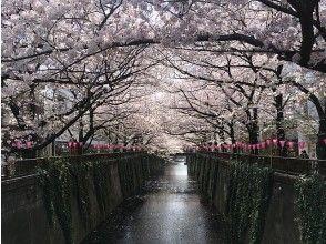 【オンライン東京ツアー】2/7(日)歴史ある駒場からスイーツの街 自由が丘へ 目黒の魅力満喫ツアー(先着20名)受付終了