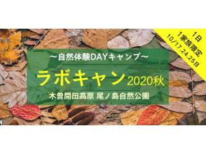 自然体験!DAYキャンプ 【ラボキャン】2020秋