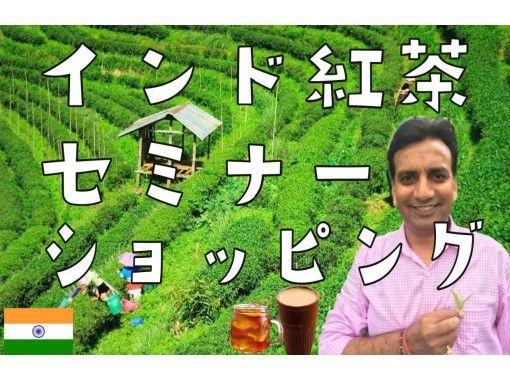【オンライン】紅茶の達人Vasant(ワサント氏)によるインド紅茶セミナー /プライベート / オンラインショッピングの紹介画像
