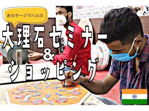 【1日3組様限定】 オンライン大理石セミナー&ショッピング / プライベート / インド・アグラよりライブ中継