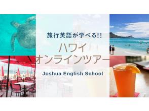 【旅行英語が学べる!】オンラインHawaiiツアー