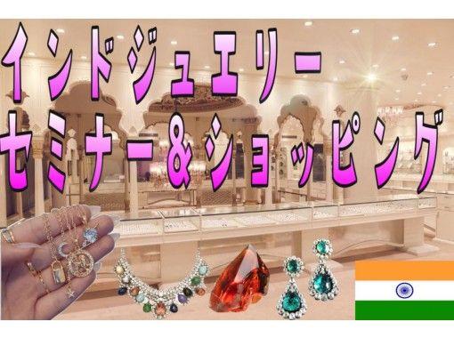 【1日3組様限定】 インドジュエリーセミナー&ショッピング / プライベート / インド・ジャイプールよりライブ中継