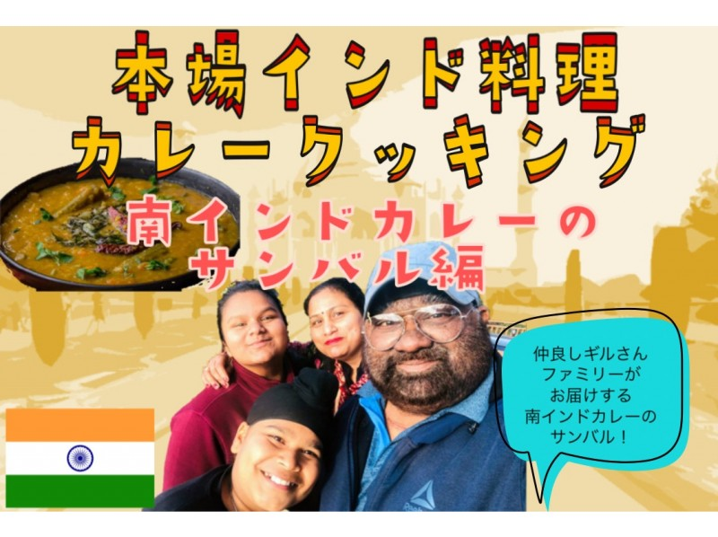 [Learn authentic Indian food] Online curry cooking class Sambar / Private / Cooking / Live broadcast from Indiaの紹介画像