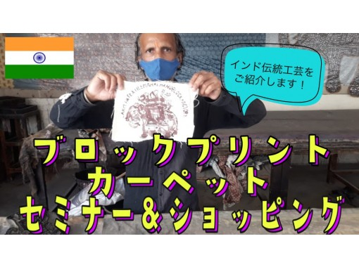 【1日3組様限定】 ブロックプリント・インド絨毯 セミナー&ショッピング / プライベート / インド・ジャイプールよりライブ中継