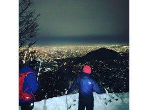 【北海道・札幌】夜景を見にプチ縦走!ナイトスノーシューハイク in 三角山 <初心者OK>