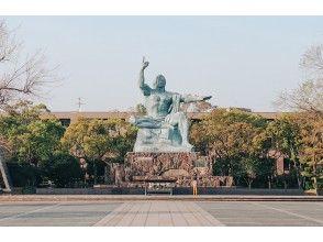 【長崎市】時代のロマンを感じる坂の街、長崎をめぐる  所要時間3時間 1名様~OK!
