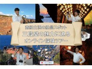 【和歌山・白浜】南紀白浜の絶景スポット!三段壁の魅力に迫るオンライン体験ツアー