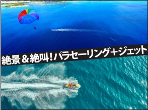 [1150 yen discount ◇ 4 years old-OK] Superb view parasailing & screaming jet pack [Limited time offer]