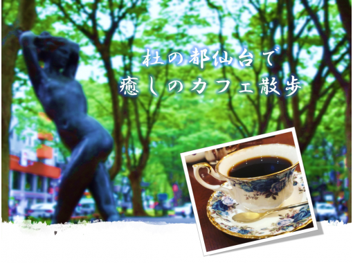 Online / Walking in a healing cafe in Sendai, the City of Trees ★ Recommended for worcation ♪ Copyの紹介画像