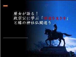 政宗公に学ぶ!「伊達な生き方」と縁の神社仏閣巡り/オンライン