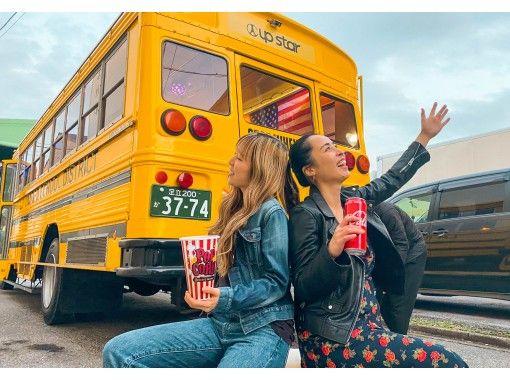 家まで送迎してくれるアメリカンスクールバスで新しいホリデーを楽しもう!!