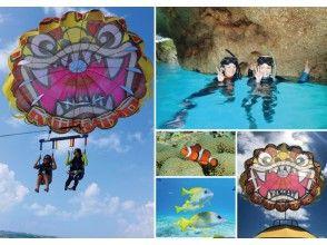 [Blue Cave Boat Snorkel] + [Okinawa Shisa Parasailing] + [Waku Waku Limestone Cave] Power Spot / Nature Enjoyment Plan!