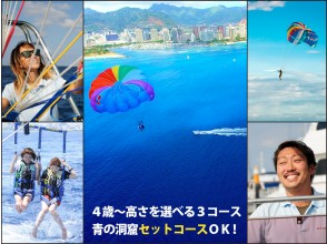 """《GoTo Coupon Merchant》 [Limited to 1 group ◇ 4 years old ~ OK] """"Parasailing"""" Rope length free / long flight possible [Limited time offer]"""