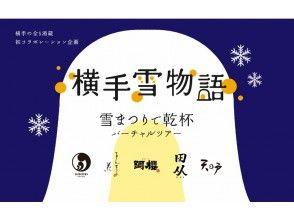 【バーチャルツアー】雪国横手の雪まつり「かまくら」と「地酒」が楽しめる!「横手雪物語プランA」