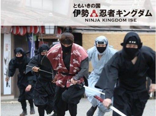 "2/17 (Wednesday) Ise Ninja Kingdom Time Travel Tour to go with Okabiki ""Yasu""! [ONLINE tour] Finishedの紹介画像"